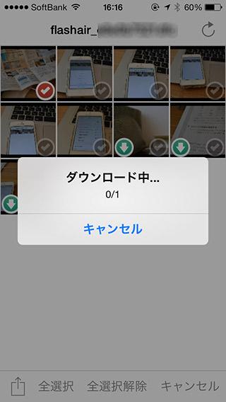 アプリ ダウンロード中