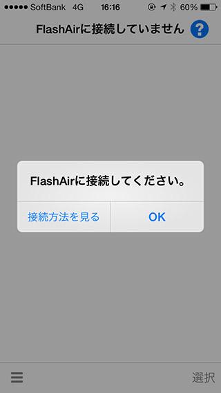 アプリ 接続してください。