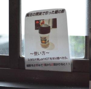 魔法の果実で作ったお酢!?