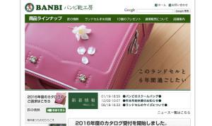 banbi-300x178