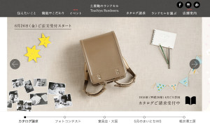 tsuchiya-300x178