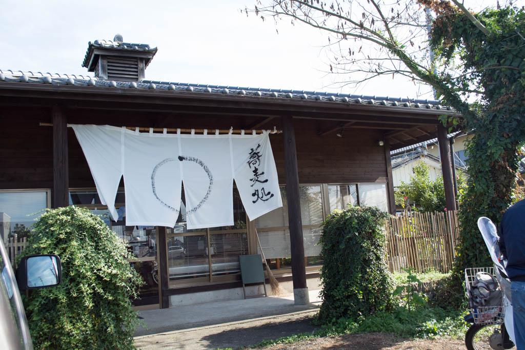 常陸太田の手打ち蕎麦屋 食べ物工房「旬」の外観は大きな白いのれんが目印です