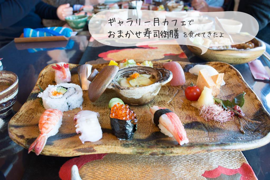 ギャラリー月カフェ(鉾田市)