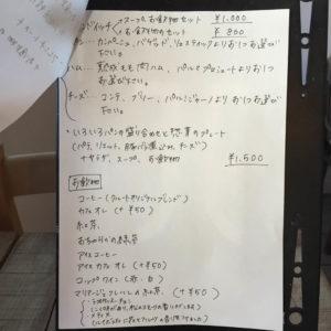 パン屋クルート米沢店のカフェメニュー①