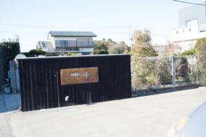 住宅街の真ん中に井中さんはありました。