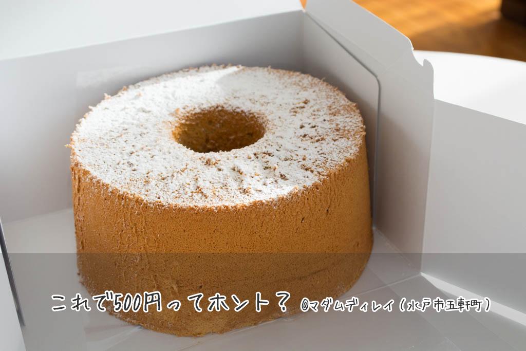 マダムディレイのシフォンケーキ。コレで500円ってホント?