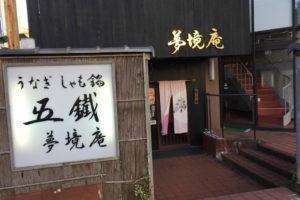 五鐵 夢境庵。水戸市南町にあります。