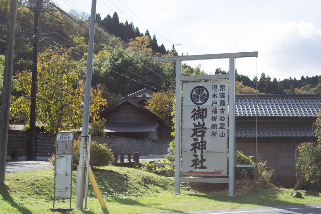 御岩神社へ行ってきました。