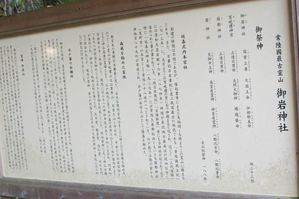 御岩神社の神々様