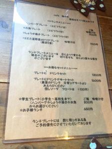 cafe柚の木のメニュー