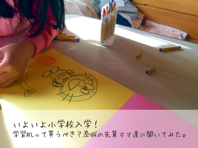 学習机って買うべき?茨城ママ達に聞いてみた。