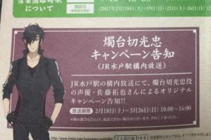 水戸駅キャンペーン告知