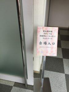 パネル展入口